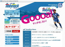 Mito_official_goal