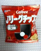 Calbee_chips
