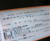 Mikaka_ticke