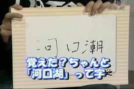 Kawaguchi_shio2