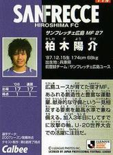 Kashiwagi_card_2