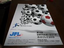 Jfl_yamaga1