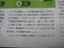 Jfl_yamaga3