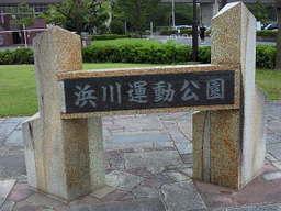 01_hamagawa