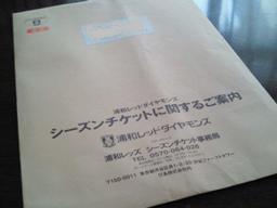 Season_ticket_2012_1