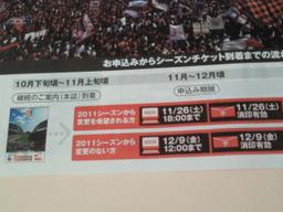 Season_ticket_2012_2