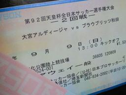 Ticket_akita