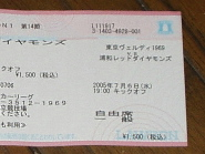 verdy_ticket