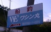 Washin